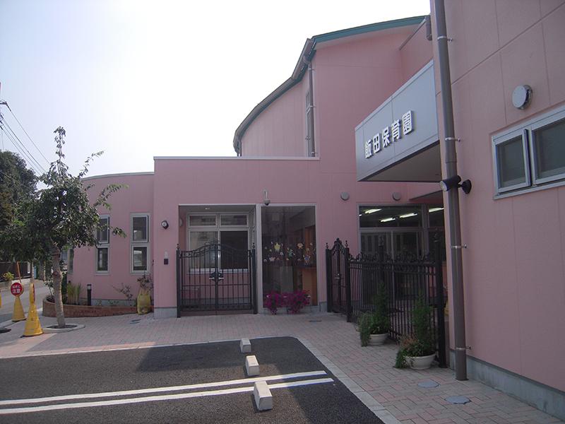飯田保育園