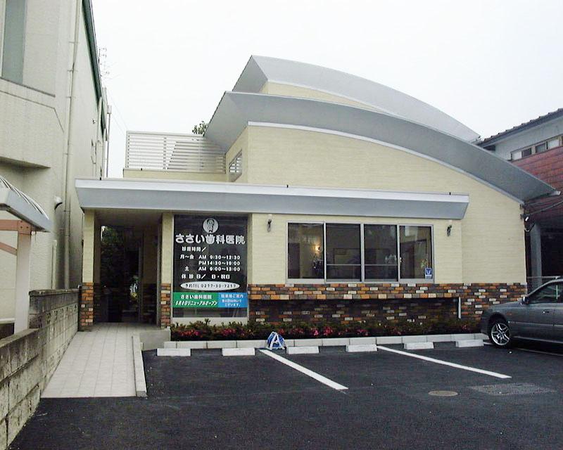 笹井歯科医院