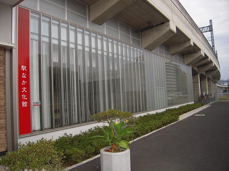 駅なか文化館